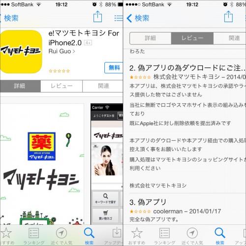 海賊版アプリ