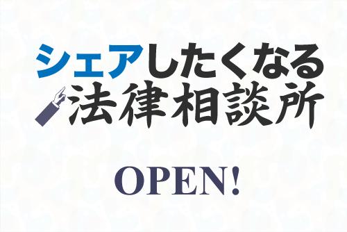 シェア法オープン