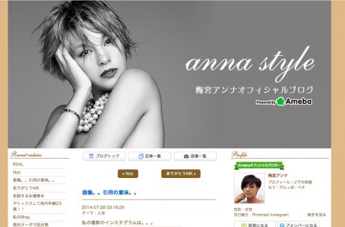 土屋アンナさんのブログ
