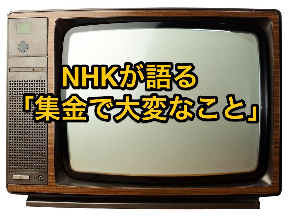 NHKの集金に暴言を吐く動画が話題に 集金で大変な事をNHKに聞いてみましたTopicsNewest