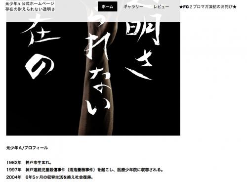 元少年Aの開設したサイトのスクリーンショット