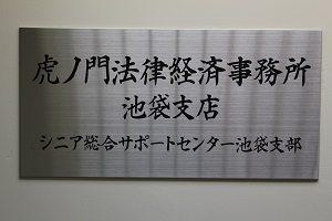 虎ノ門法律経済事務所_サイン_300_200