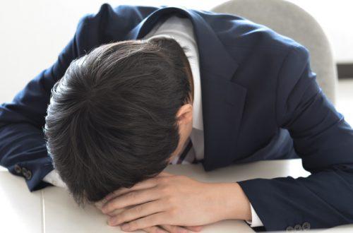 就業中に寝たら罰金」は無効…「...