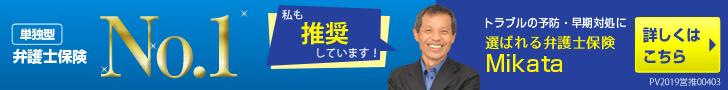 弁護士保険「Mikata」